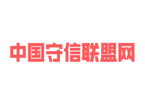 中国守信联盟网上线,欢迎各位有志之士加入